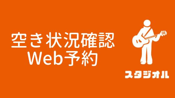 空き状況確認・Web予約