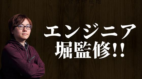 エンジニア・堀監修